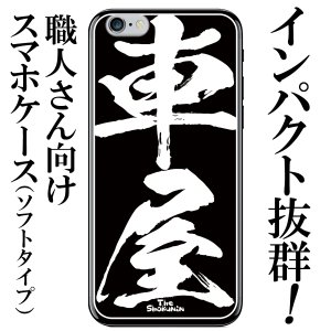 iPhone6 iPhone6s iPhoneケース スマホケース ソフトケース  スマホカバー 携帯ケース 携帯カバー  車屋(黒地・白字)WebArts|mimus-shop