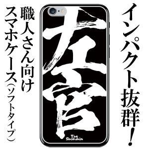 iPhone6 iPhone6s iPhoneケース スマホケース ソフトケース  スマホカバー 携帯ケース 携帯カバー  左官(黒地・白字)WebArts|mimus-shop