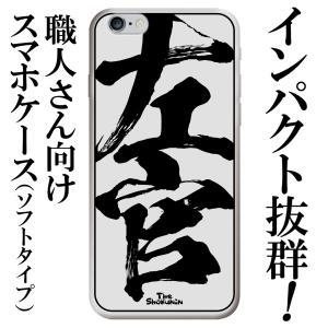 iPhone6 iPhone6s iPhoneケース スマホケース ソフトケース  スマホカバー 携帯ケース 携帯カバー  左官(白地・黒字)WebArts|mimus-shop