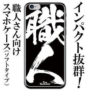 iPhone6 iPhone6s iPhoneケース スマホケース ソフトケース  スマホカバー 携帯ケース 携帯カバー  職人(黒地・白字)WebArts|mimus-shop