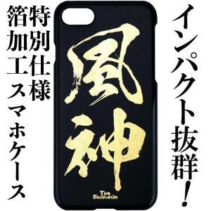 インパクト 大! 携帯ケース 携帯カバー スマホケース スマホカバー iPhoneケース iPhone7 8 金箔 風神 The Shokunin|mimus-shop