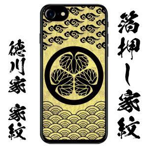 iPhoneSE (2020type) iPhone7 iPhone8 iPhoneケース スマホケース 携帯ケース スマホカバー 和風 和柄  金箔 家紋 The Shokuni|mimus-shop