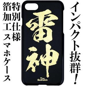 インパクト 大! 携帯ケース 携帯カバー スマホケース スマホカバー iPhoneケース iPhone7 8 金箔 雷神 The Shokunin|mimus-shop