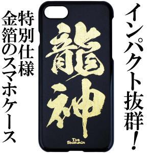 インパクト 大! 携帯ケース 携帯カバー スマホケース スマホカバー iPhoneケース iPhone7 8 金箔 龍神 The Shokunin|mimus-shop
