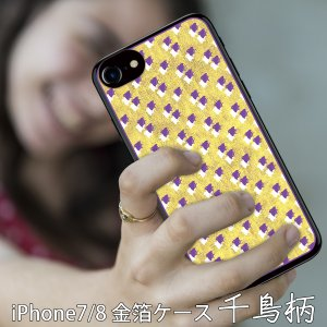 iPhoneSE (2020type) iPhone7 iPhone8 iPhoneケース スマホケース 携帯ケース スマホカバー 和風 和柄 レトロ おしゃれ 金箔 和柄・千鳥 TheShokunin|mimus-shop
