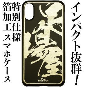 インパクト 大! 携帯ケース 携帯カバー スマホケース スマホカバー iPhoneケース iPhoneX iPhoneXS 金箔 足場屋 The Shokunin|mimus-shop