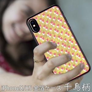 iPhoneX iPhoneXS 携帯ケース 携帯カバー スマホケース スマホカバー 和風 和柄 レトロ おしゃれ iPhoneケース 金箔 和柄・千鳥 TheShokunin|mimus-shop
