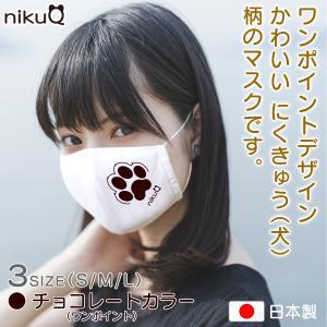 マスク ネコ 猫 肉球 ワンポイント 日本製 かわいい ロゴ無しタイプ 子供用 小さめ サイズ から 大人用まで 選べる3サイズ nikuQ WebArts|mimus-shop