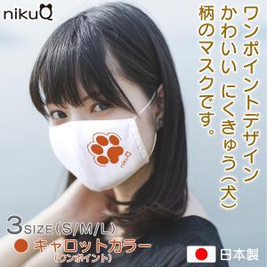 犬柄 マスク グッズ 肉球 ワンポイント 日本製 かわいい ロゴ無しタイプ 子供用 小さめ サイズ から 大人用まで 選べる3サイズ nikuQ WebArts|mimus-shop