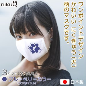 犬柄 マスク グッズ 肉球 ワンポイント 日本製 かわいい 子供用 小さめ サイズ から 大人用まで 選べる3サイズ nikuQ WebArts|mimus-shop