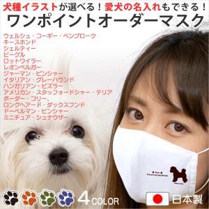 犬柄 マスク グッズ 日本製 ワンポイント 名入れ 子供用 の 小さいサイズ から 大人用 まで選べる3サイズ nikuQ-order-dog02 犬種パターン1|mimus-shop