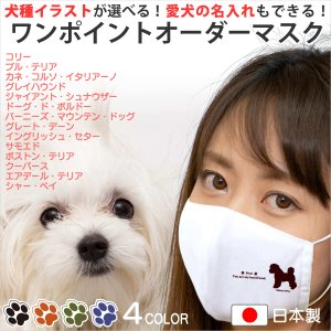 犬柄 マスク グッズ 日本製 ワンポイント 名入れ 子供用 の 小さいサイズ から 大人用 まで選べる3サイズ nikuQ-order-dog02 犬種パターン2|mimus-shop