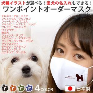 犬柄 マスク グッズ 日本製 ワンポイント 名入れ 子供用 の 小さいサイズ から 大人用 まで選べる3サイズ nikuQ-order-dog02 犬種パターン4|mimus-shop