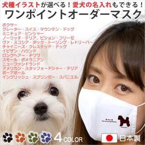 犬柄 マスク グッズ 日本製 ワンポイント 名入れ 子供用 の 小さいサイズ から 大人用 まで選べる3サイズ nikuQ-order-dog02 犬種パターン6|mimus-shop