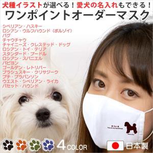 犬柄 マスク グッズ 日本製 ワンポイント 名入れ 子供用 の 小さいサイズ から 大人用 まで選べる3サイズ nikuQ-order-dog02 犬種パターン7|mimus-shop