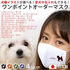 犬柄 マスク グッズ 日本製 ワンポイント 名入れ 子供用 の 小さいサイズ から 大人用 まで選べる3サイズ nikuQ-order-dog02 犬種パターン8|mimus-shop