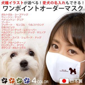 犬柄 マスク グッズ 日本製 ワンポイント 名入れ 子供用 の 小さいサイズ から 大人用 まで選べる3サイズ nikuQ-order-dog02 犬種パターン9 mimus-shop