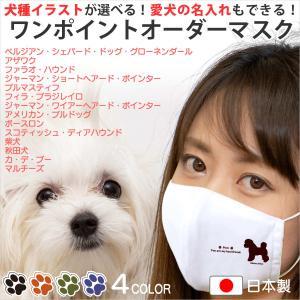 犬柄 マスク グッズ 日本製 ワンポイント 名入れ 子供用 の 小さいサイズ から 大人用 まで選べる3サイズ nikuQ-order-dog02 犬種パターン10|mimus-shop