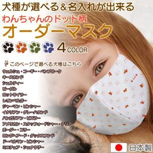 犬柄 マスク グッズ 犬のドット柄 日本製 名入れ 子供用 の 小さいサイズ から 大人用 まで選べる3サイズ nikuQ-order-dog03 犬種パターン1|mimus-shop