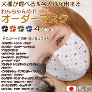 犬柄 マスク グッズ 犬のドット柄 日本製 名入れ 子供用 の 小さいサイズ から 大人用 まで選べる3サイズ nikuQ-order-dog03 犬種パターン3 mimus-shop