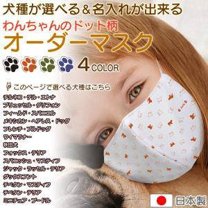 犬柄 マスク グッズ 犬のドット柄 日本製 名入れ 子供用 の 小さいサイズ から 大人用 まで選べる3サイズ nikuQ-order-dog03 犬種パターン4|mimus-shop