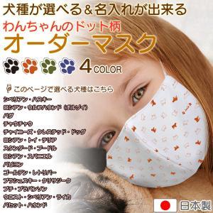 犬柄 マスク グッズ 犬のドット柄 日本製 名入れ 子供用 の 小さいサイズ から 大人用 まで選べる3サイズ nikuQ-order-dog03 犬種パターン7|mimus-shop