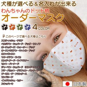 犬柄 マスク グッズ 犬のドット柄 日本製 名入れ 子供用 の 小さいサイズ から 大人用 まで選べる3サイズ nikuQ-order-dog03 犬種パターン8 mimus-shop