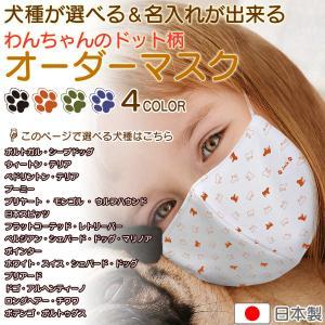犬柄 マスク グッズ 犬のドット柄 日本製 名入れ 子供用 の 小さいサイズ から 大人用 まで選べる3サイズ nikuQ-order-dog03 犬種パターン9 mimus-shop