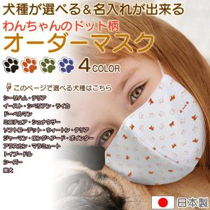 犬柄 マスク グッズ 犬のドット柄 日本製 名入れ 子供用 の 小さいサイズ から 大人用 まで選べる3サイズ nikuQ-order-dog03 犬種パターン11|mimus-shop