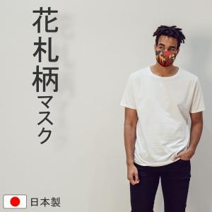 花札柄 和柄 マスク 日本製 メンズ レディース 猪鹿蝶 花見で一杯 子供用 小さめ サイズ から 大人用まで 選べる3サイズ WebArts|mimus-shop