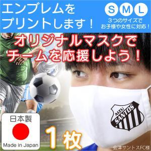 オリジナル マスク プリントマスク 布マスク 日本製 おしゃれ 子供用 小さめ サイズ から 大人用まで S〜Lの選べる3サイズ 【1枚単位】 SANTOS|mimus-shop