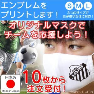 チーム マスク オーダー オリジナル プリント 日本製 子供用 小さめ サイズ から 大人用まで 選べる3サイズ 【10枚から!】 SANTOS|mimus-shop