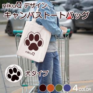 肉球グッズ 肉球バック キャンバス トート バッグ 肉球 猫 犬柄 かわいい おしゃれ オーガニック コットン nikuQ-bag-01 WebArts|mimus-shop