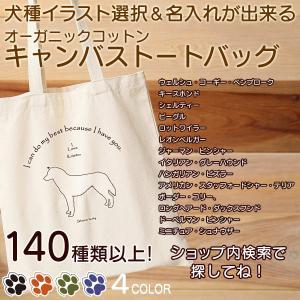 犬柄トートバッグ 帆布 グッズ キャンバストート 名入れ 犬種 イラスト ワンポイント nikuQ-order-bag-dog01 犬種パターン1 WebArts|mimus-shop