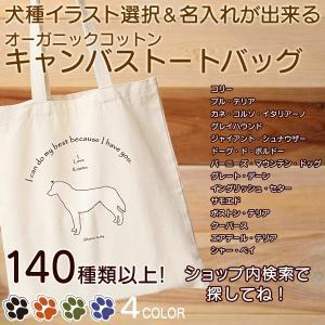 犬柄トートバッグ 帆布 グッズ キャンバストート 名入れ  犬種 イラスト ワンポイント nikuQ-order-bag-dog01 犬種パターン2 WebArts|mimus-shop