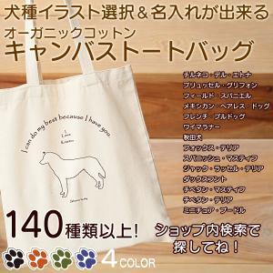 犬柄トートバッグ 帆布 グッズ キャンバストート 名入れ  犬種 イラスト ワンポイント nikuQ-order-bag-dog01 犬種パターン4 WebArts|mimus-shop