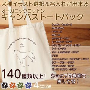 犬柄トートバッグ 帆布 グッズ キャンバストート 名入れ  犬種 イラスト ワンポイント nikuQ-order-bag-dog01 犬種パターン5 WebArts|mimus-shop