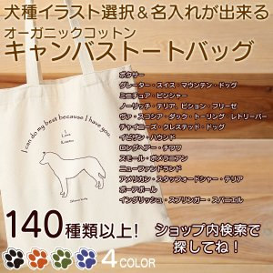 犬柄トートバッグ 帆布 グッズ キャンバストート 名入れ  犬種 イラスト ワンポイント nikuQ-order-bag-dog01 犬種パターン6 WebArts|mimus-shop