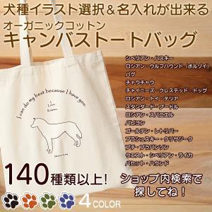 犬柄トートバッグ 帆布 グッズ キャンバストート 名入れ  犬種 イラスト ワンポイント nikuQ-order-bag-dog01 犬種パターン7 WebArts|mimus-shop