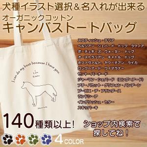 犬柄トートバッグ 帆布 グッズ キャンバストート 名入れ  犬種 イラスト ワンポイント nikuQ-order-bag-dog01 犬種パターン8 WebArts|mimus-shop