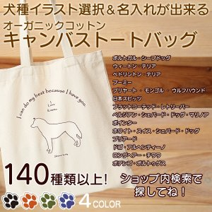 犬柄トートバッグ 帆布 グッズ キャンバストート 名入れ 犬種 イラスト ワンポイント nikuQ-order-bag-dog01 犬種パターン9 WebArts|mimus-shop