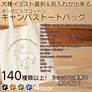 犬柄トートバッグ 帆布 グッズ キャンバストート 名入れ 犬種 イラスト ワンポイント nikuQ-order-bag-dog01 犬種パターン10 WebArts|mimus-shop