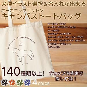 犬柄トートバッグ 帆布 グッズ キャンバストート 名入れ 犬種 イラスト ワンポイント nikuQ-order-bag-dog11 犬種パターン10 WebArts|mimus-shop