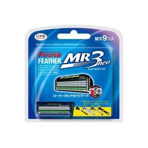 ポイント15倍フェザー安全剃刃 エフシステム替刃 MR3ネオ9コ入 × 3 点セット送料無料