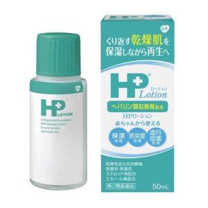 HPローション 50ml ヒルドイドローションと同成分 ヘパリン類似物質 (第2類医薬品)