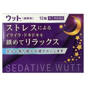 ウット 12錠 鎮静剤 (指定第2類医薬品)あすつく対象商品|minacolor2