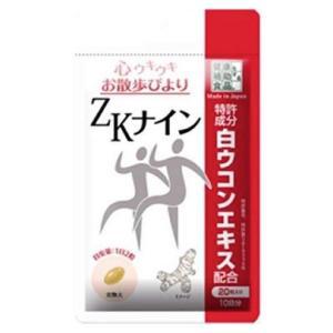 ZKナインパウチ 20粒入り 10日分 白ウコンエキス配合|minacolor2