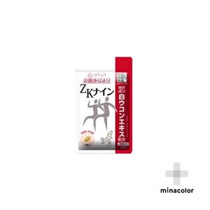 ZKナインパウチ 20粒入り 10日分 白ウコンエキス配合 ×10個セット|minacolor2
