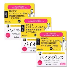 バイオブレス 30粒入 ×3セット (約90日分) 乳酸菌 善玉菌 サプリメント|minacolor2