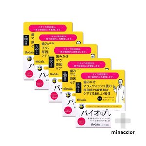 バイオブレス 30粒入 ×5セット (約5ヶ月分) 乳酸菌 善玉菌 サプリメント|minacolor2